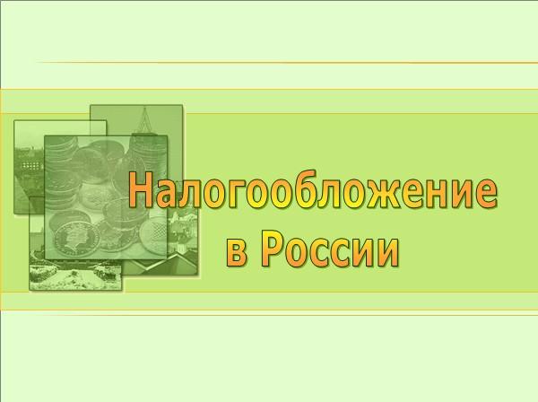 Налогообложение в России