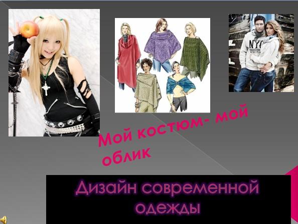 Дизайн современной одежды