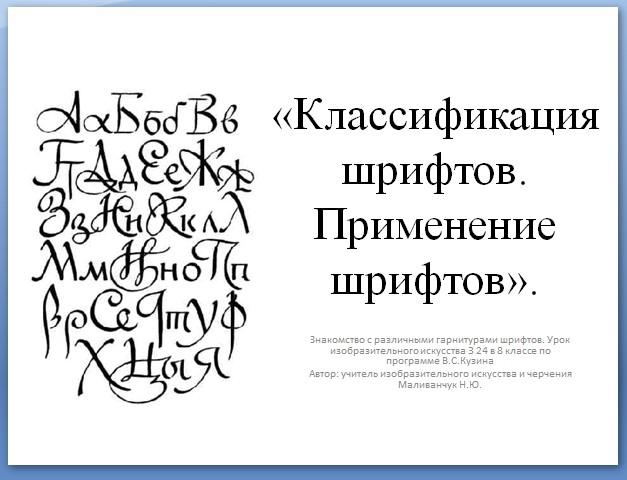 О классификации шрифтов