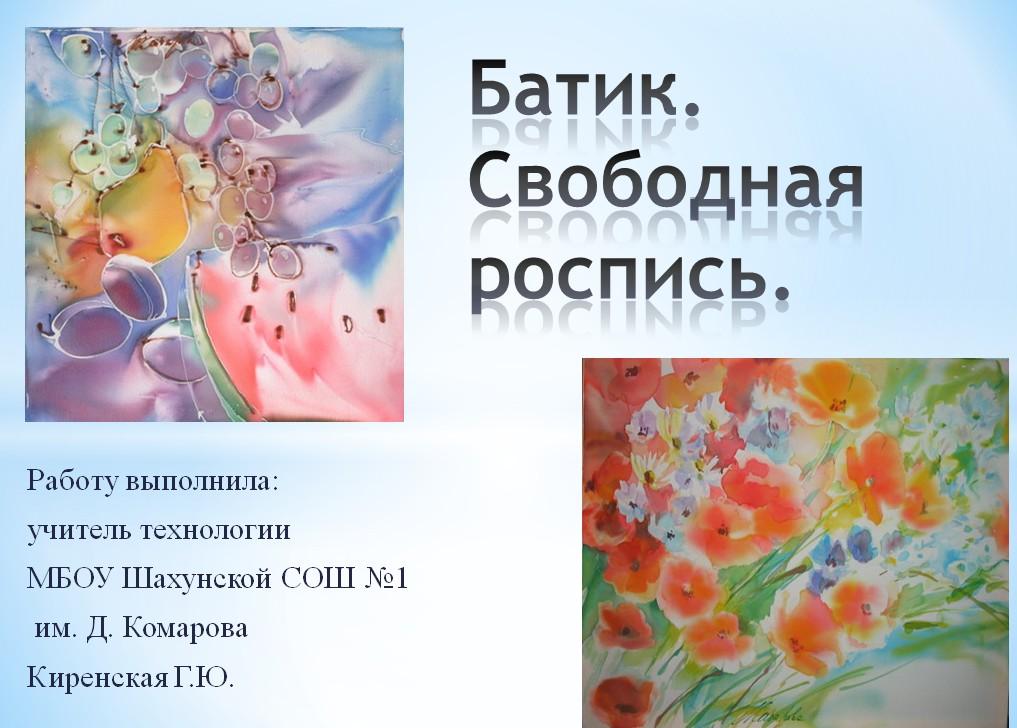 Батик. Свободная роспись