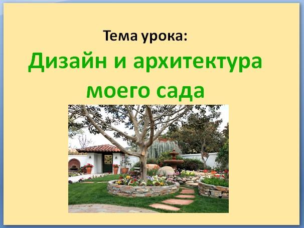 Дизайн и архитектура моего сада