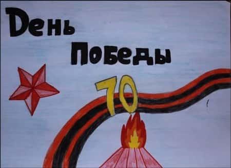 К 70 — летию Победы