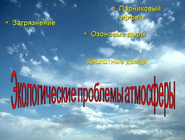 Слайд экологические проблемы атмосферы