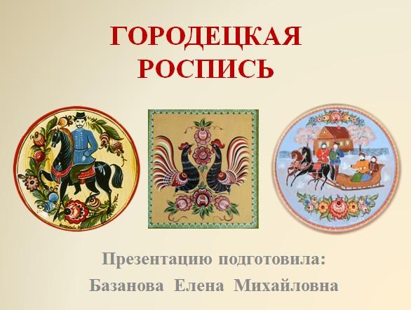 Слайд из презентации Городецкая роспись