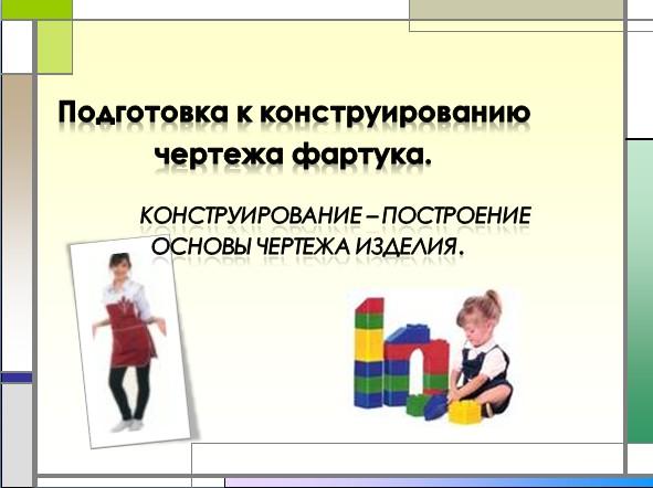 Слайд из презентации о чертеже фартука