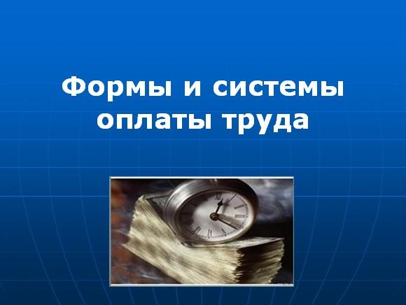 слайд в презентации Формы и системы оплаты труда