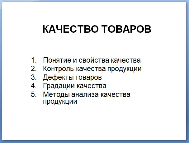 слайд в презентации Качество товаров