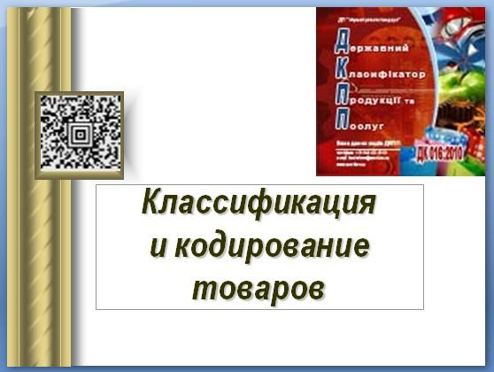 слайд в презентации Классификация и кодирование товаров