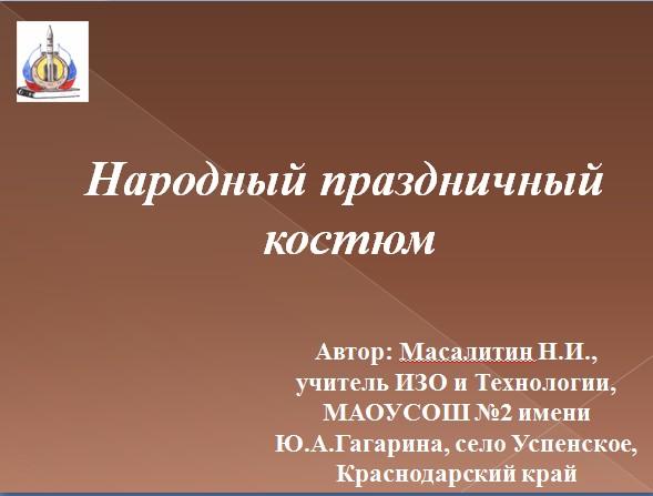 первый слайд в презентации Народный праздничный костюм