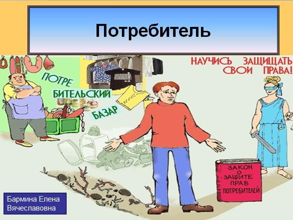 первый слайд в презентации Права потребителя