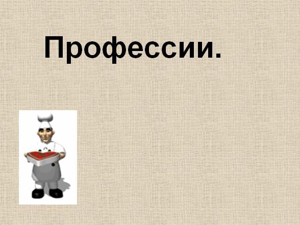 слайд в презентации Профессии