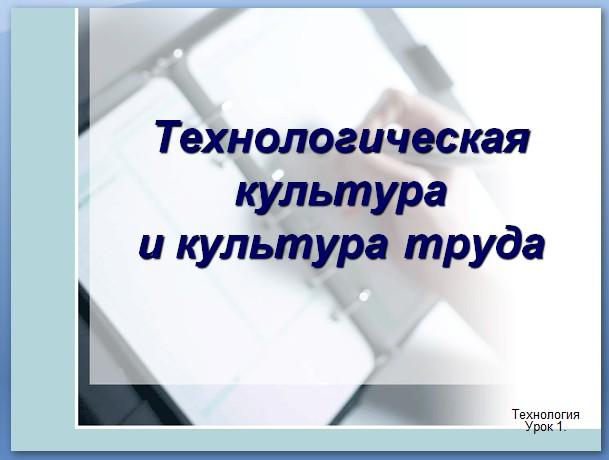 слайд в презентации Технологическая культура и культура труда