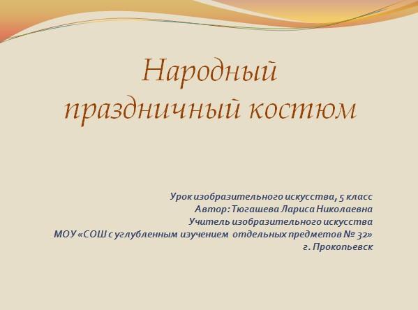 слайд в презентации Народный праздничный костюм