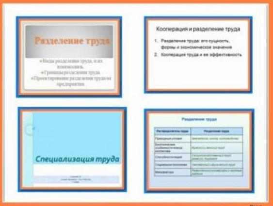 слайд в презентации Разделение и специализация труда