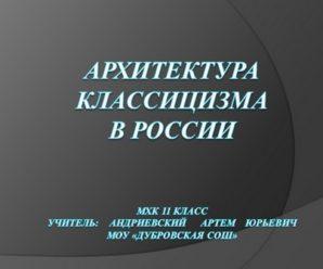 Архитектура классицизма в России. МХК