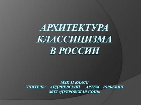 слайд в презентации Архитектура классицизма в России