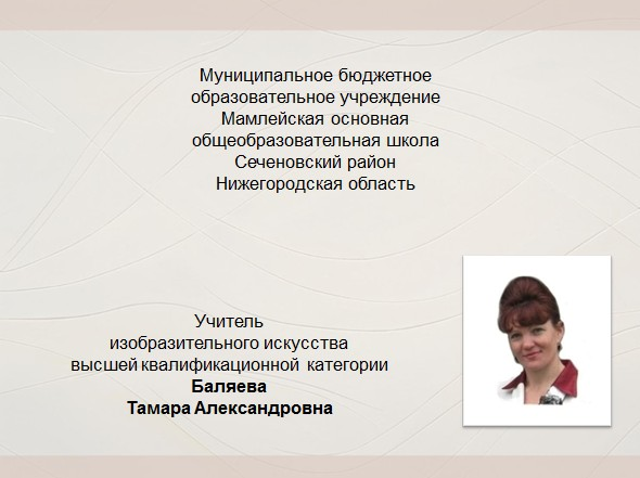 слайд в презентации Автопортрет Моя улыбка