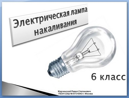pervyiy-slayd-v-prezentatsii-E`lektricheskaya-lampa-nakalivaniya