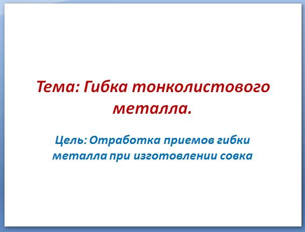 слайд в презентации Гибка тонколистового металла