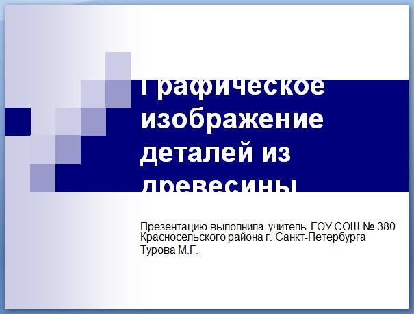 слайд в презентации Графическое изображение деталей и изделий