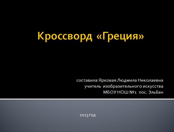 слайд в презентации Кроссворд по Греции