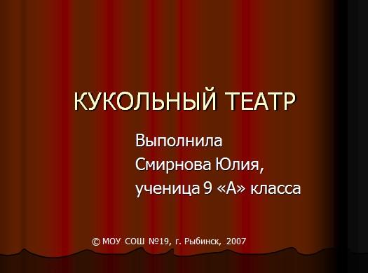 Театр кукол. 9 класс