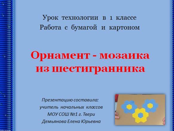 слайд в презентации Орнамент мозаика из шестигранника