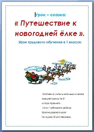 слайд в презентации Путешествие к новогодней ёлке