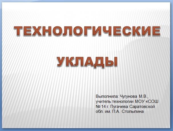 слайд в презентации Технологические уклады