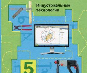 Тищенко: Технология. Индустриальные технологии. 5 кл. Учебник для общеобразовательных учреждений. ФГОС. Мальчики