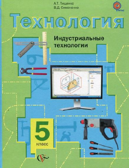слайд в презентации Тищенко Технология Индустриальные технологии 5 кл Учебник