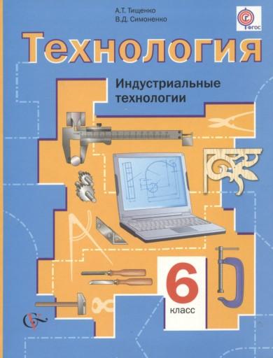 Тищенко: Технология. Индустриальные технологии. 6 кл. Учебник для общеобразовательных учреждений. ФГОС. Мальчики