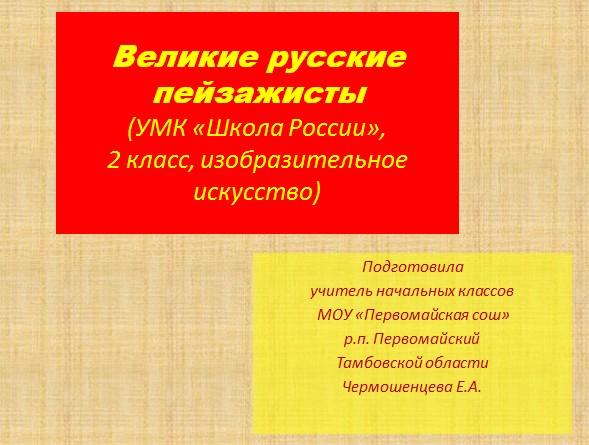 слайд в презентации Великие русские пейзажисты