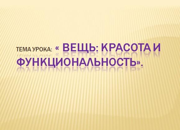 слайд в презентации Вещь красота и функциональность