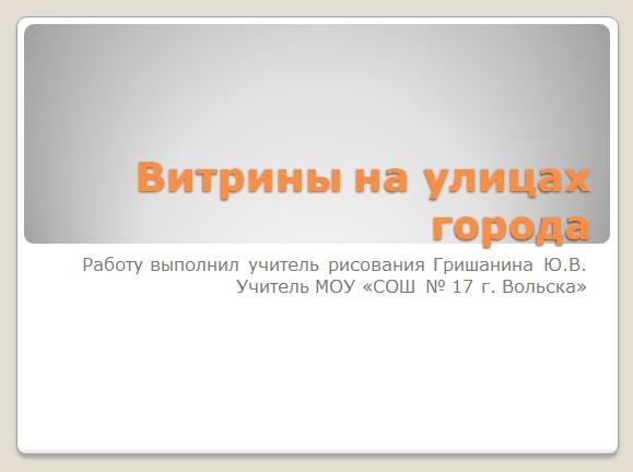 слайд в презентации Витрины на улицах города