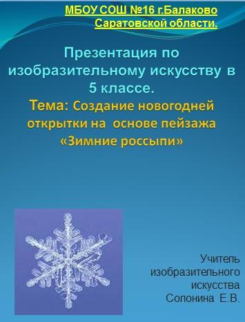 слайд в презентации Зимние россыпи