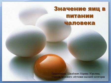 слайд в презентации Значение яиц в питании человека. 5 класс