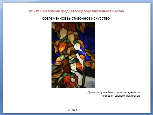 слайд в презентации современное выставочное искусство 5 класс