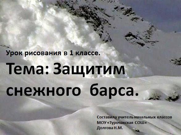 слайд в презентации Защитим снежного барса