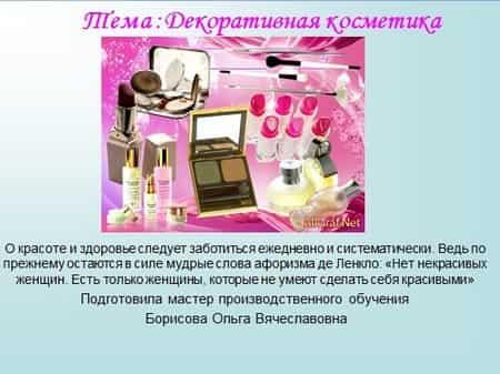 Декоративная косметика