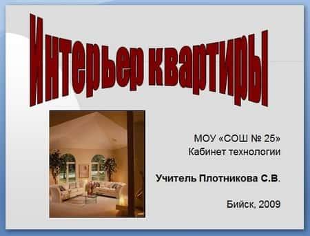Интерьер квартиры. Презентация