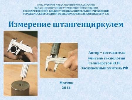 Измерение штангенциркулем