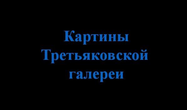 Картины Третьяковской галереи. Презентация