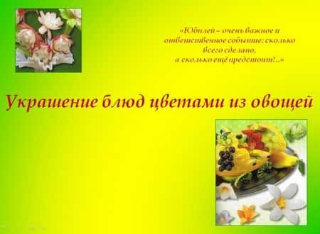 Оформление блюд цветами из овощей