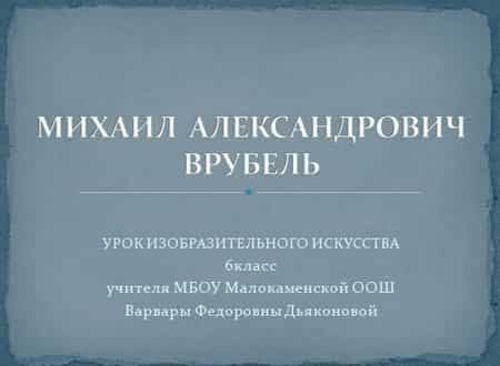 Портрет в живописи. М. А. Врубель