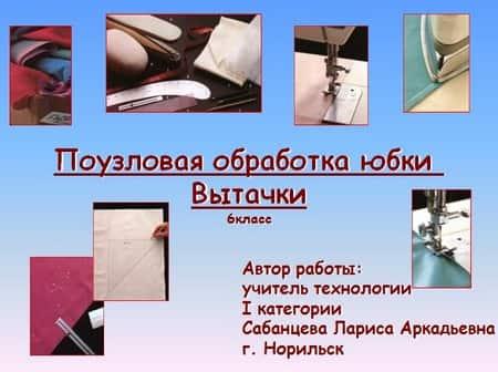 Поузловая обработка юбки. Вытачки