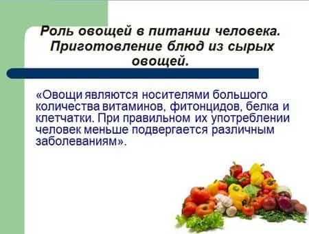 Роль овощей в питании человека