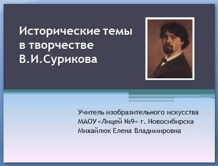 Исторические темы в творчестве В.И.Сурикова