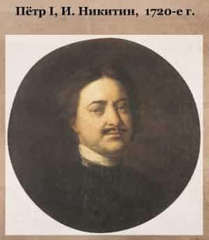 Портреты и памятники Н. Никитин, Б. Растрелли, Э. Фальконе
