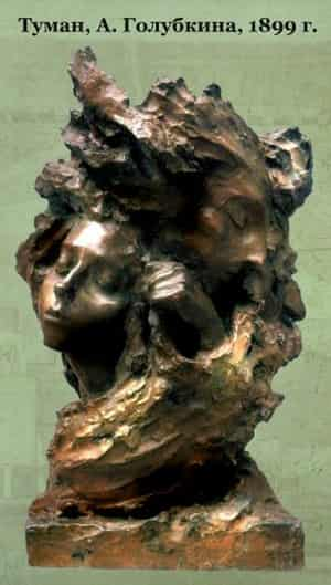Скульптура и скульпторы. А. Голубкина